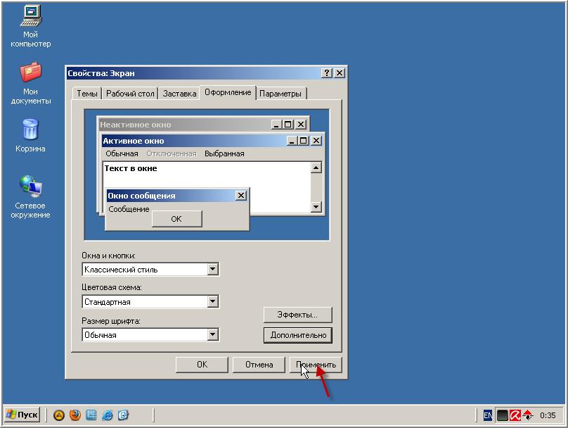 windows xp значки