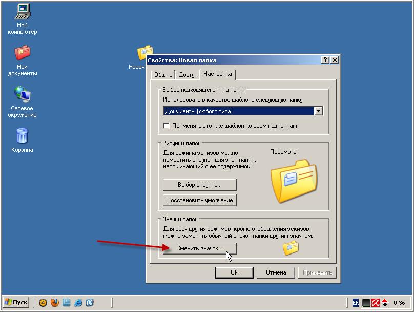 значки для windows xp