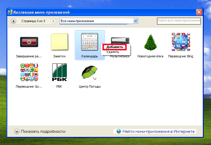 windows xp гаджет календарь