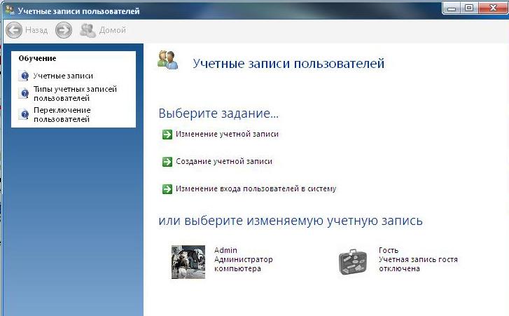 учетная запись администратора windows xp