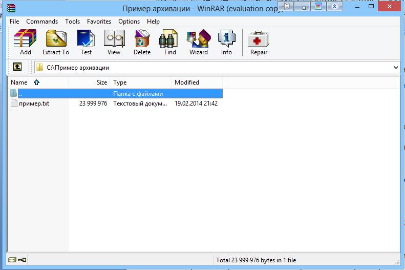 архивация windows 7