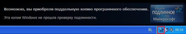 виндовс xp просит активацию