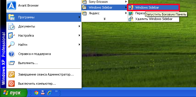 календарь для windows xp