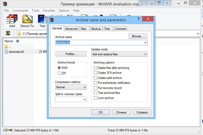 архиватор для windows 7 winrar