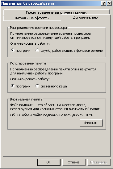 xp увеличить файл подкачки