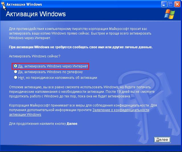 windows xp требует активацию не загружается