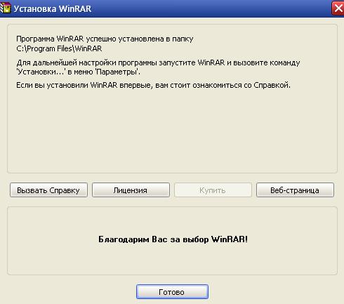 winrar для виндовс xp