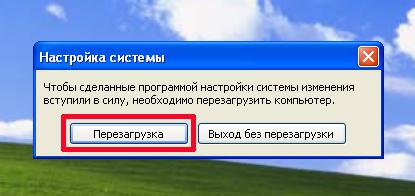автозапуск виндовс xp