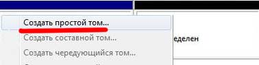 разбить диск в windows 7