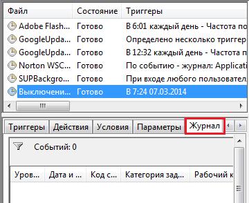 Как включить таймер на компьютере windows 7