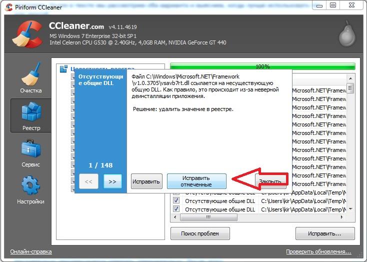 как почистить реестр windows 7