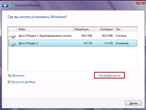 работа с жестким диском в windows 7