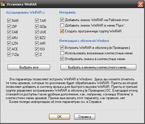 winrar для windows 7