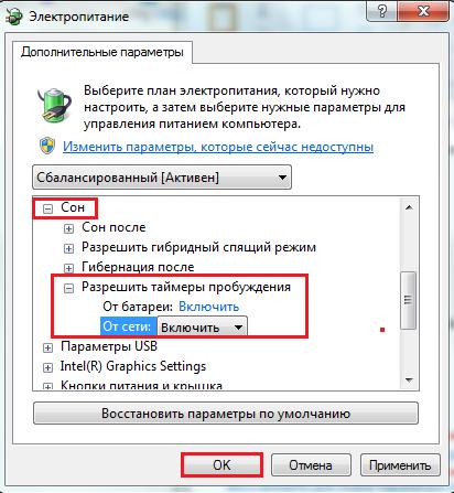 таймер выключения компьютера windows 7