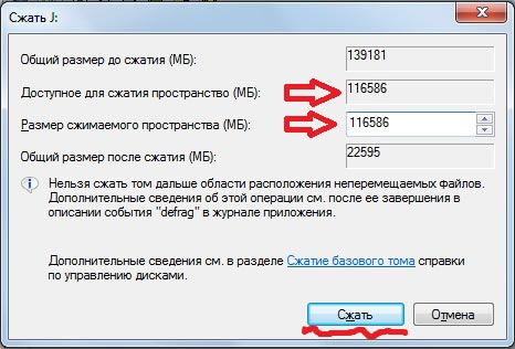 разбивка диска windows 7