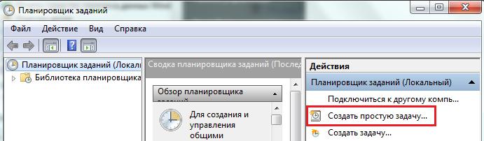 таймер выключения windows 7