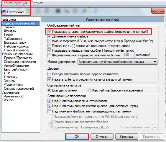 как в windows 7 отображать скрытые файлы