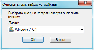 очистка windows 7