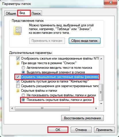 скрытые файлы в windows 7