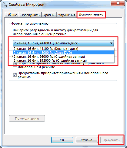 как включить микрофон в windows 7