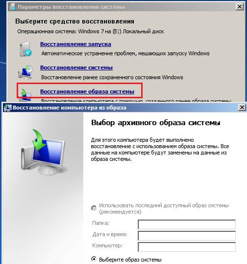 не загружается windows 7
