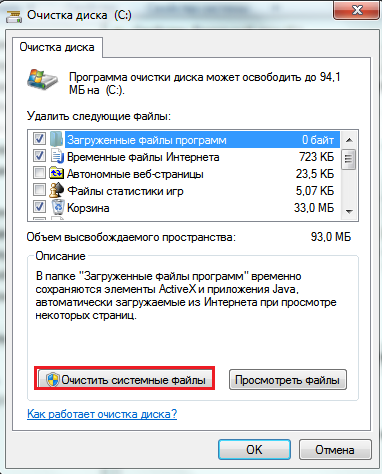 windows 7 виснет