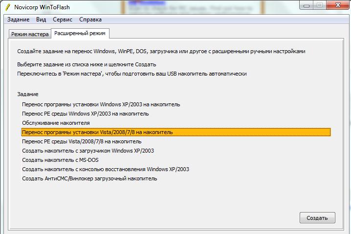 создать загрузочную флешку windows 7