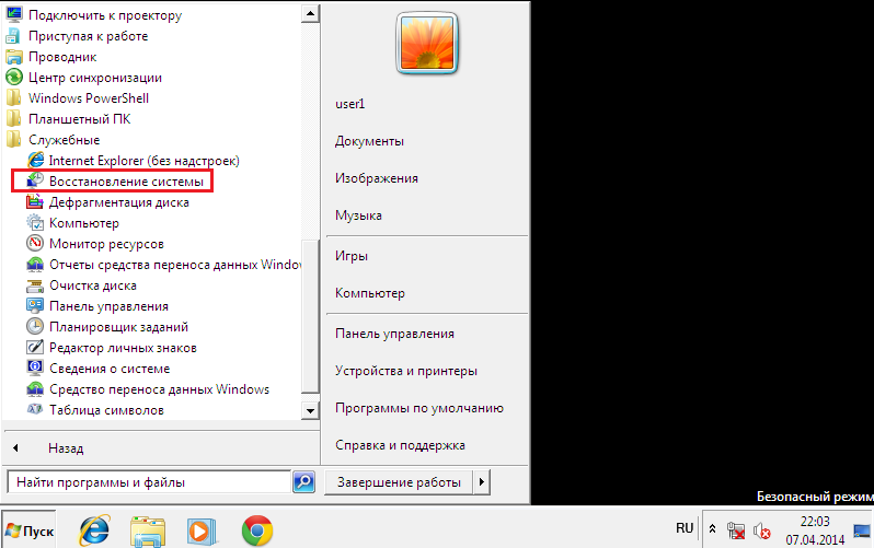 ошибка при запуске windows 7