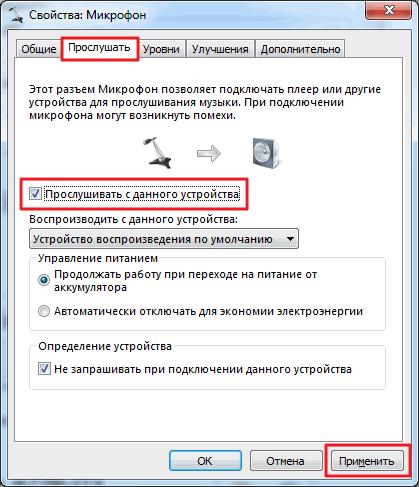 не работает микрофон в скайпе windows 7