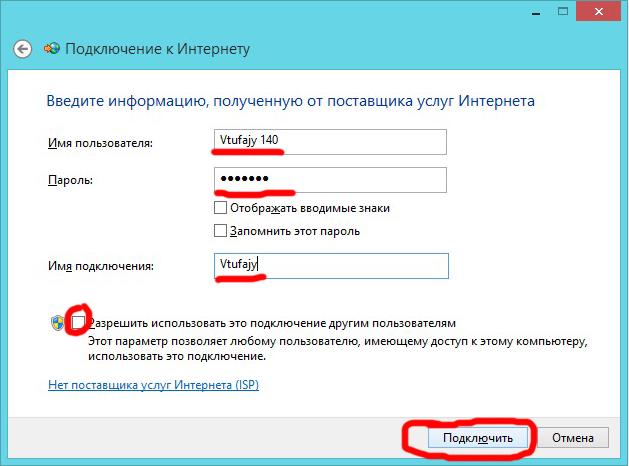 подключение к интернету windows 7