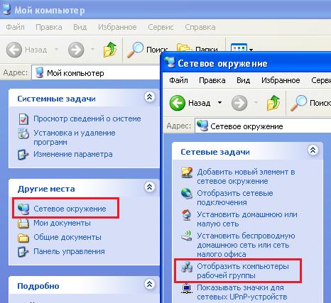 Как создать локальную сеть на ноутбуке windows 7