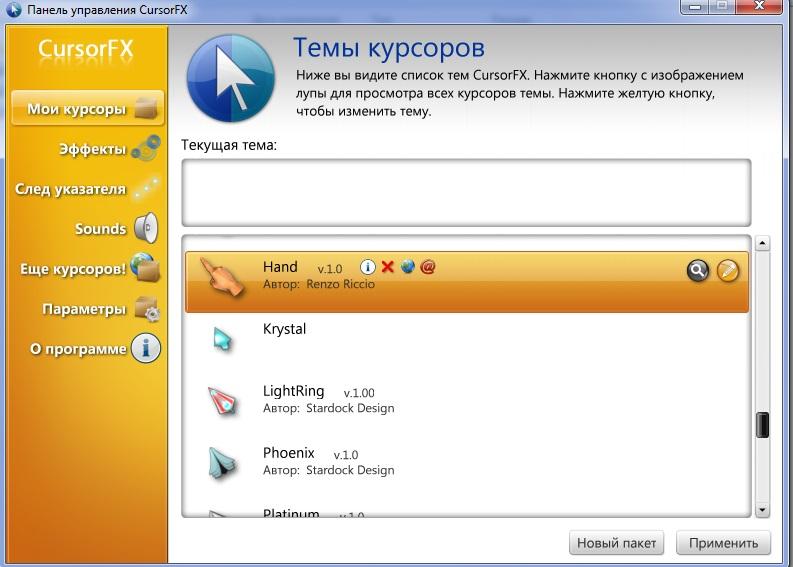 указатели мыши для windows 7