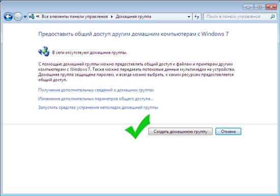 как настроить сеть windows 7