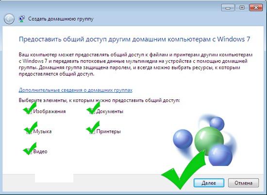 домашняя сеть windows 7