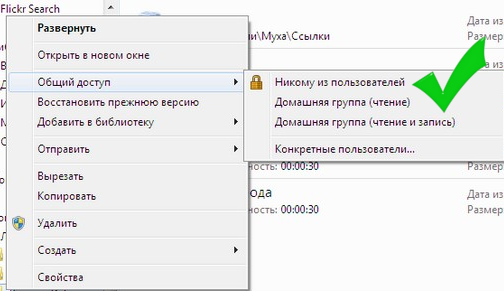сеть компьютер компьютер windows 7