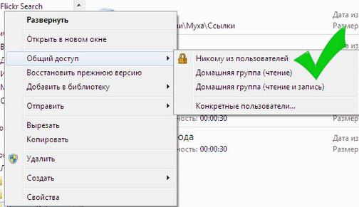 сеть компьютер компьютер windows 7