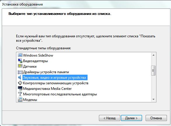 windows 7 как установить драйвер