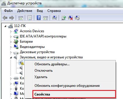 как установить драйвера windows 7