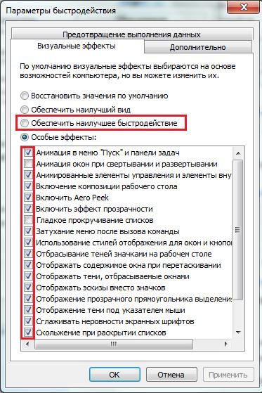 сброс настроек windows 7