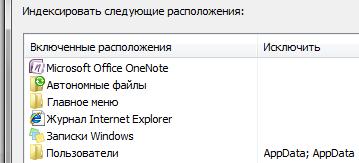 поиск внутри файлов windows 7
