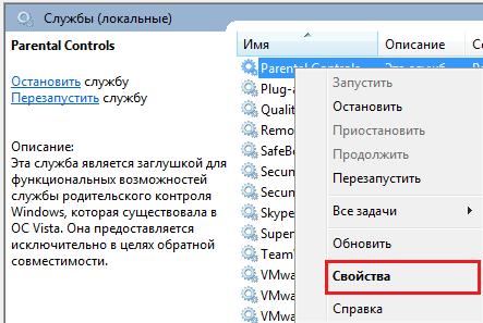 настройка системы windows 7