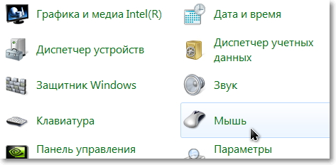 мыши для windows 7