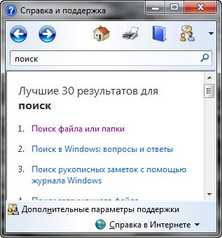 поиск файлов windows 7