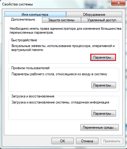 настройка системы windows 7