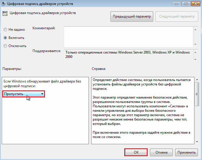 Как установить неподписанный драйвер в windows xp