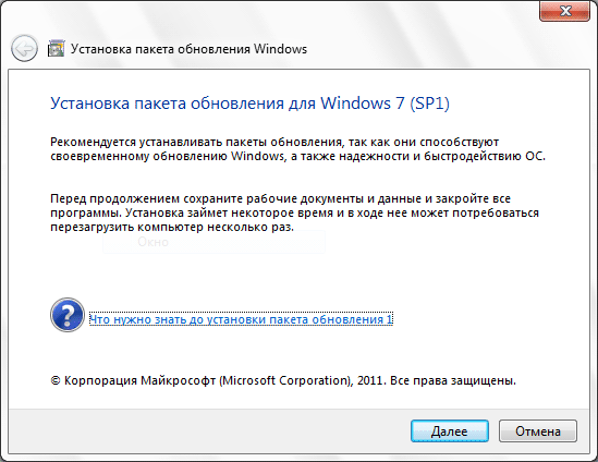 пакет обновлений для windows 7