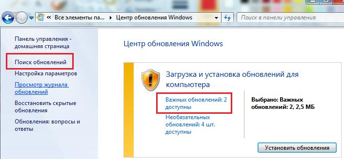 windows 7 ошибка после обновления