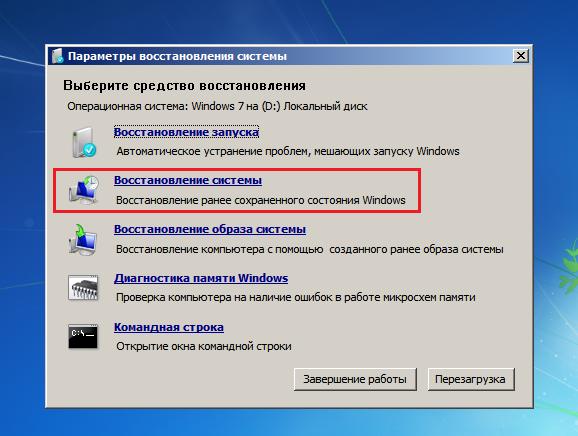 windows 7 после обновления
