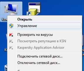 moj-kompyuter-upravlenie