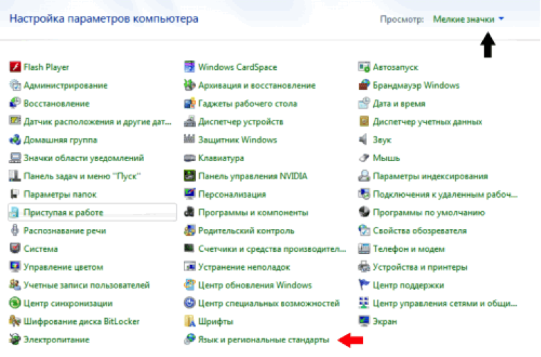 как на windows 7 поставить русский язык